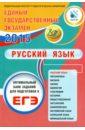 ЕГЭ-2015 Русский язык, Драбкина С. В.