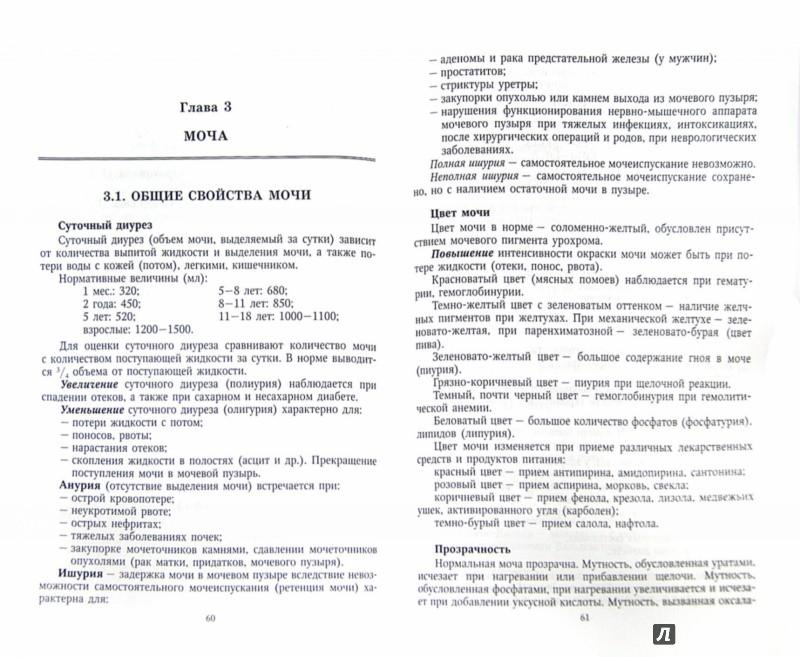 Иллюстрация 1 из 7 для Анализы крови, мочи и других биологических жидкостей в различные возрастные периоды - Любовь Данилова | Лабиринт - книги. Источник: Лабиринт