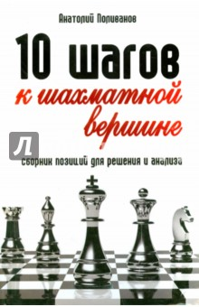 10 шагов к шахматной вершине. Сборник позиций для решения и анализа