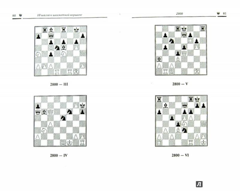 Иллюстрация 1 из 5 для 10 шагов к шахматной вершине. Сборник позиций для решения и анализа - Анатолий Поливанов | Лабиринт - книги. Источник: Лабиринт