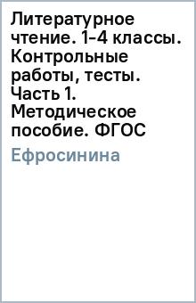 Литературное чтение. 1-4 классы. Контрольные работы, тесты. Часть 1. Методическое пособие. ФГОС