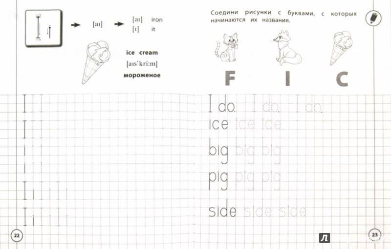 Иллюстрация 1 из 5 для Прописи по английскому языку для начальной школы - Ольга Конобевская | Лабиринт - книги. Источник: Лабиринт
