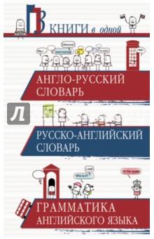 Англо-русский словарь. Русско-английский словарь. Грамматика английского языка