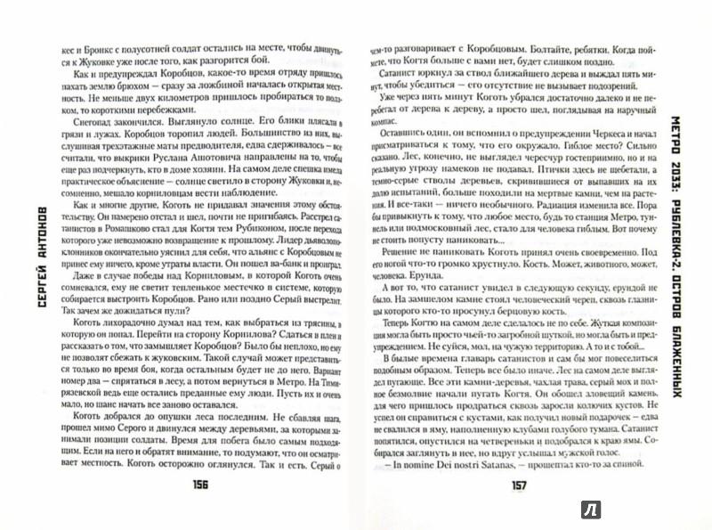 Иллюстрация 1 из 11 для Рублевка-2. Остров Блаженных - Сергей Антонов | Лабиринт - книги. Источник: Лабиринт