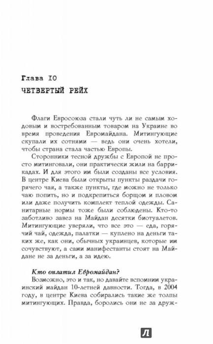 Иллюстрация 1 из 11 для Вся правда об Украине - Игорь Прокопенко | Лабиринт - книги. Источник: Лабиринт