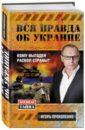 Прокопенко Игорь Станиславович Вся правда об Украине