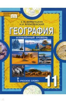 География. Экономическая и социальная география. 11 класс. Учебник. Углубленный уровень. ФГОС