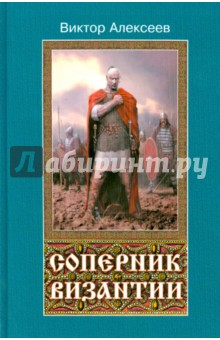 Соперник Византии