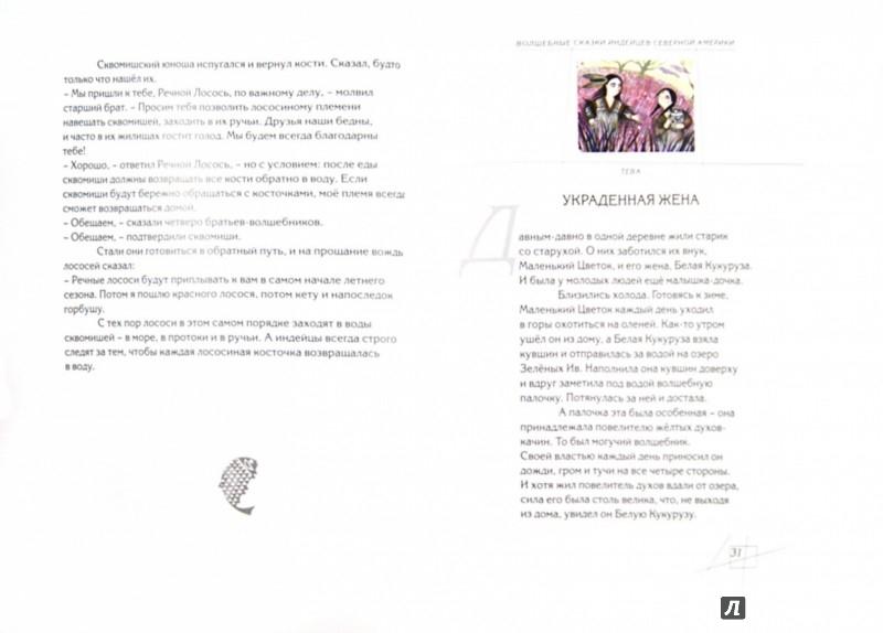 Иллюстрация 1 из 32 для Волшебные сказки индейцев | Лабиринт - книги. Источник: Лабиринт