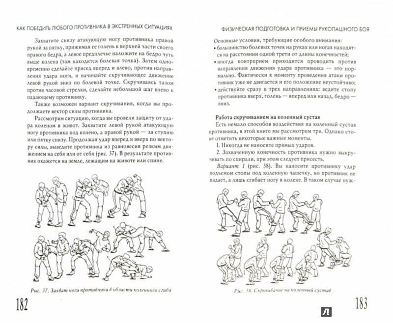 Иллюстрация 1 из 15 для Как победить любого противника в экстренных ситуациях | Лабиринт - книги. Источник: Лабиринт