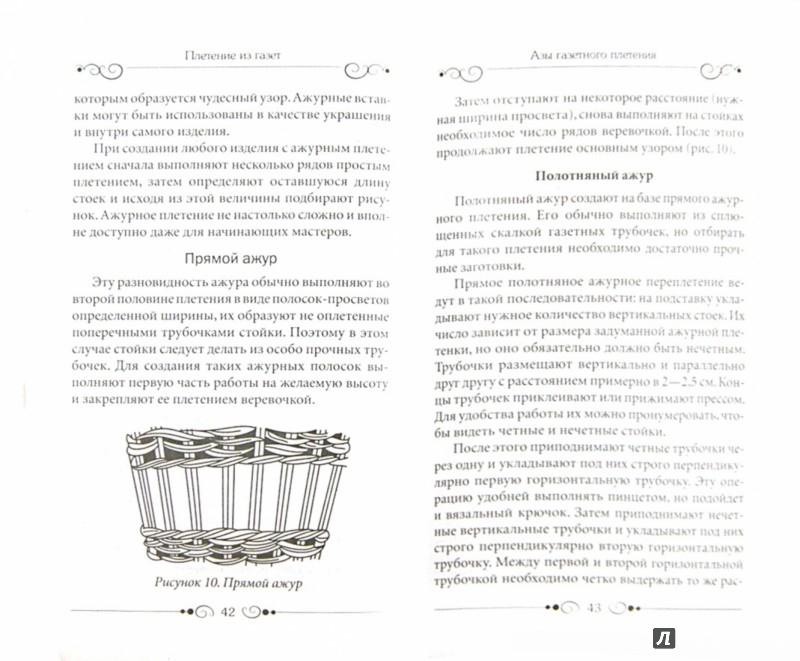 Иллюстрация 1 из 12 для Плетение из газет - Ирина Егорова | Лабиринт - книги. Источник: Лабиринт