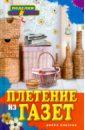 Егорова Ирина Владимировна Плетение из газет