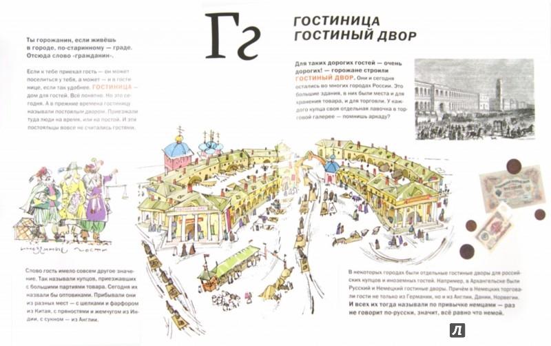 Иллюстрация 1 из 45 для Город от А до Я - Варвара Мухина | Лабиринт - книги. Источник: Лабиринт