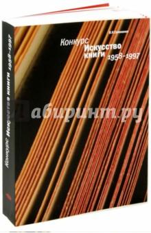 Конкурс Искусство книги. 1958-1997 каталог искусство сегодня