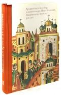 Том II Архангельский собор и колокольня