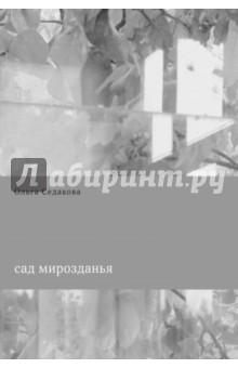 Седакова Ольга Александровна » Сад мирозданья