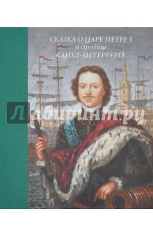 Сказка о царе Петре  I  и столице Санкт-Петербурге