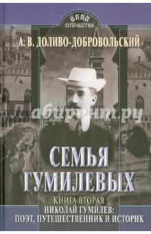 Семья Гумилевых. Книга 2. Николай Гумилев. Поэт, путешественник и историк