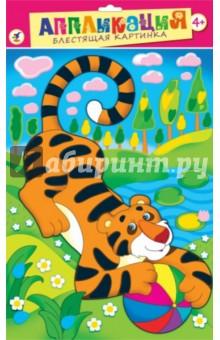 """Блестящая картинка """"Тигр с мячом"""" (2700)"""