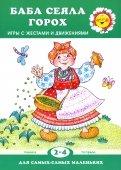 Баба сеяла горох… Игры с жестами и движениями