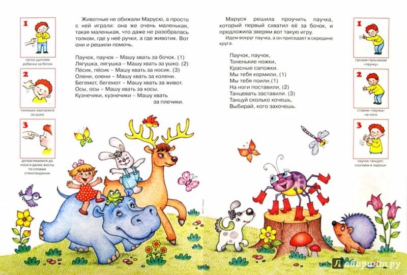 Иллюстрация 1 из 19 для Баба сеяла горох… Игры с жестами и движениями - Анна Кузнецова | Лабиринт - книги. Источник: Лабиринт