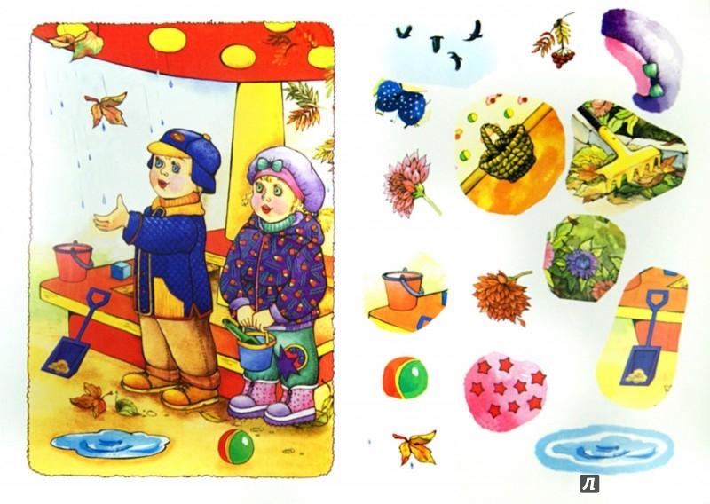Иллюстрация 1 из 6 для Найди отличия. Осень и дети | Лабиринт - книги. Источник: Лабиринт