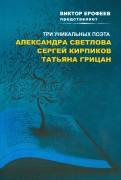 Виктор Ерофеев представляет: Три уникальных поэта. Сборник стихов