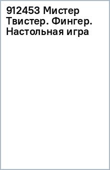 912453 Мистер Твистер. Фингер. Настольная игра