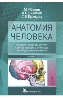 Анатомия человека. Учебник в 3-х томах а а никитина анатомия человека