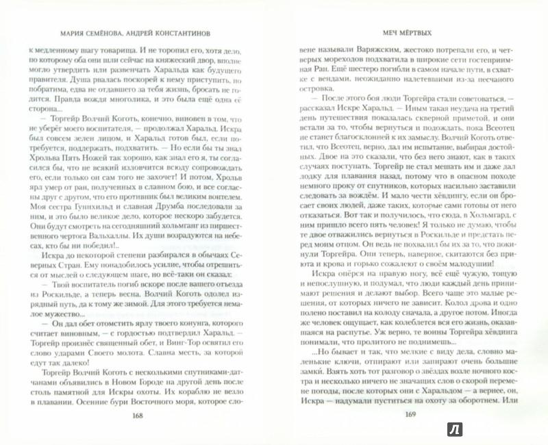 Иллюстрация 1 из 13 для Меч мёртвых - Семенова, Константинов | Лабиринт - книги. Источник: Лабиринт