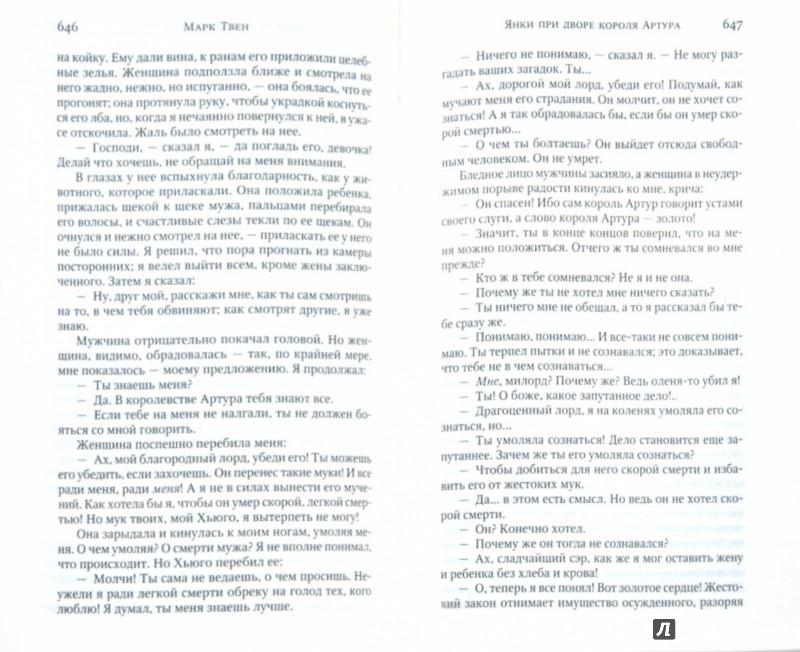Иллюстрация 1 из 12 для Приключения Тома Сойера и Гекльберри Финна. Янки при дворе короля Артура. Принц и нищий - Марк Твен   Лабиринт - книги. Источник: Лабиринт