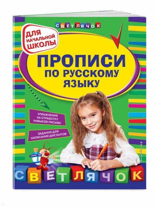 Иллюстрация 1 из 5 для Прописи по русскому языку для начальной школы - Наталия Леонова | Лабиринт - книги. Источник: Лабиринт