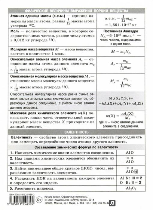 Иллюстрация 1 из 3 для Начала химии | Лабиринт - книги. Источник: Лабиринт