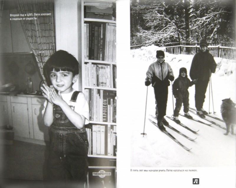 Иллюстрация 1 из 10 для Приключения другого мальчика. Аутизм и не только - Елизавета Мэмми-Заварзина | Лабиринт - книги. Источник: Лабиринт
