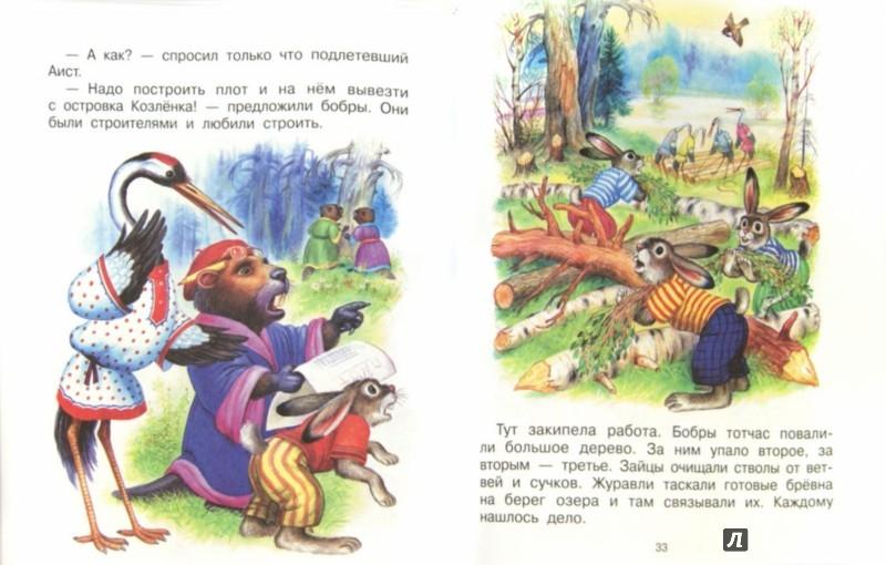 Иллюстрация 1 из 8 для Сказки - Сергей Михалков | Лабиринт - книги. Источник: Лабиринт
