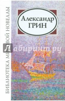 Александр Степанович Грин cd аудиокнига новый диск алые паруса бегущая по волнам рассказы грин а jewel box