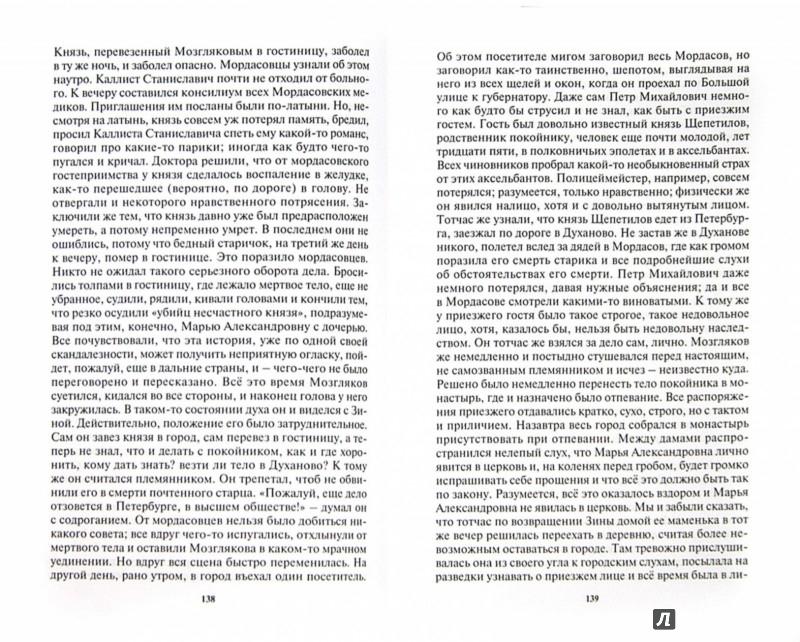 Иллюстрация 1 из 8 для Федор Михайлович Достоевский - Федор Достоевский | Лабиринт - книги. Источник: Лабиринт