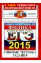 Обложка ЕГЭ 2015 Физика. Типовые тест. задания. ОФЦ