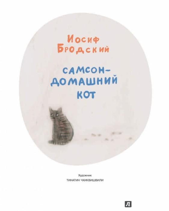 Иллюстрация 1 из 23 для Самсон - домашний кот - Иосиф Бродский | Лабиринт - книги. Источник: Лабиринт