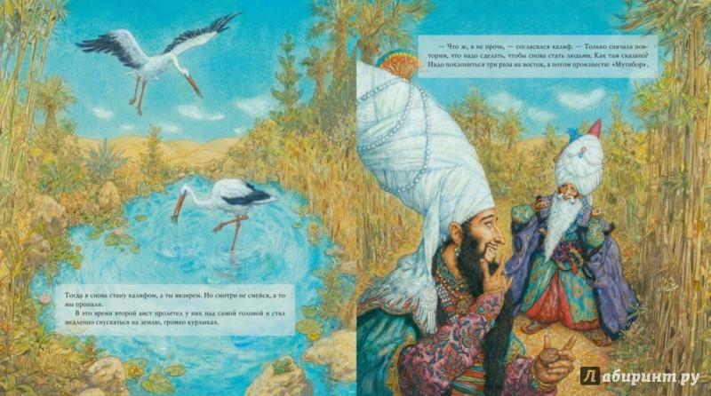 Иллюстрация 1 из 57 для Калиф-аист - Вильгельм Гауф | Лабиринт - книги. Источник: Лабиринт