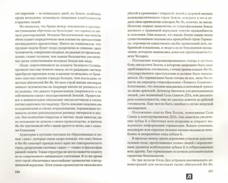 Иллюстрация 1 из 5 для Час Быка - Иван Ефремов | Лабиринт - книги. Источник: Лабиринт