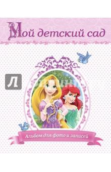 """DISNEY. Альбом для фото и записей """"Мой детский сад. Принцессы"""""""