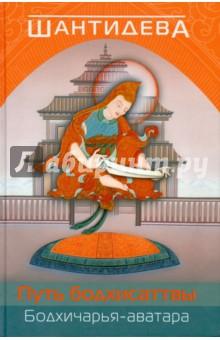Путь бодхисатвы. Бодхичарья-аватара практика бодхисаттвы