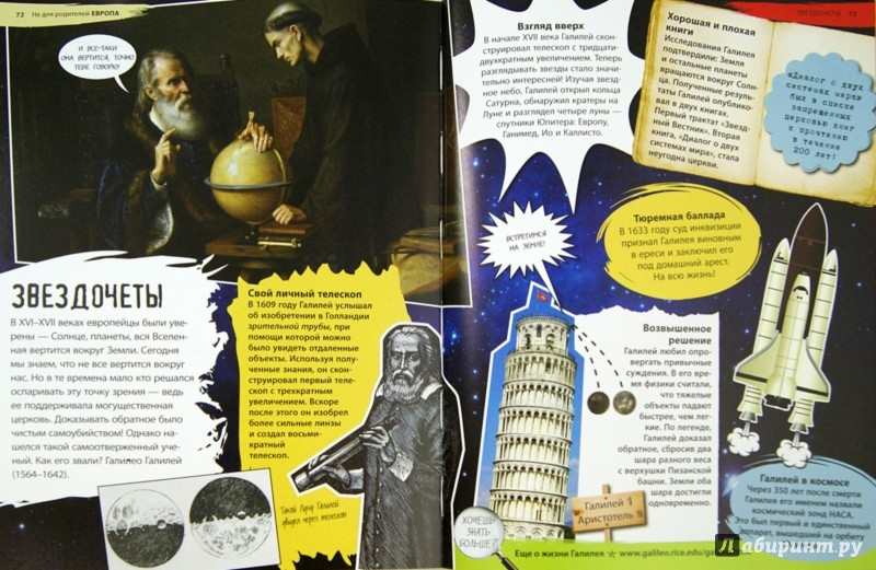 Иллюстрация 1 из 18 для Европа. Все, о чем ты хочешь знать - Клайв Гиффорд | Лабиринт - книги. Источник: Лабиринт