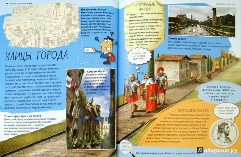 Иллюстрация 1 из 19 для Рим. Все, о чем ты хочешь знать - Клэй Лэмпрэлл | Лабиринт - книги. Источник: Лабиринт