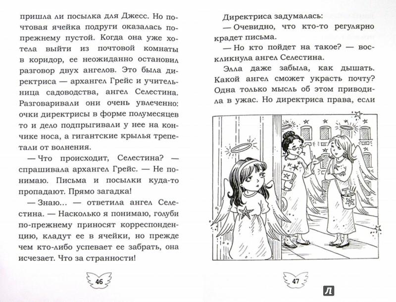 Иллюстрация 1 из 8 для Волшебный сюрприз - Мишель Мизра | Лабиринт - книги. Источник: Лабиринт