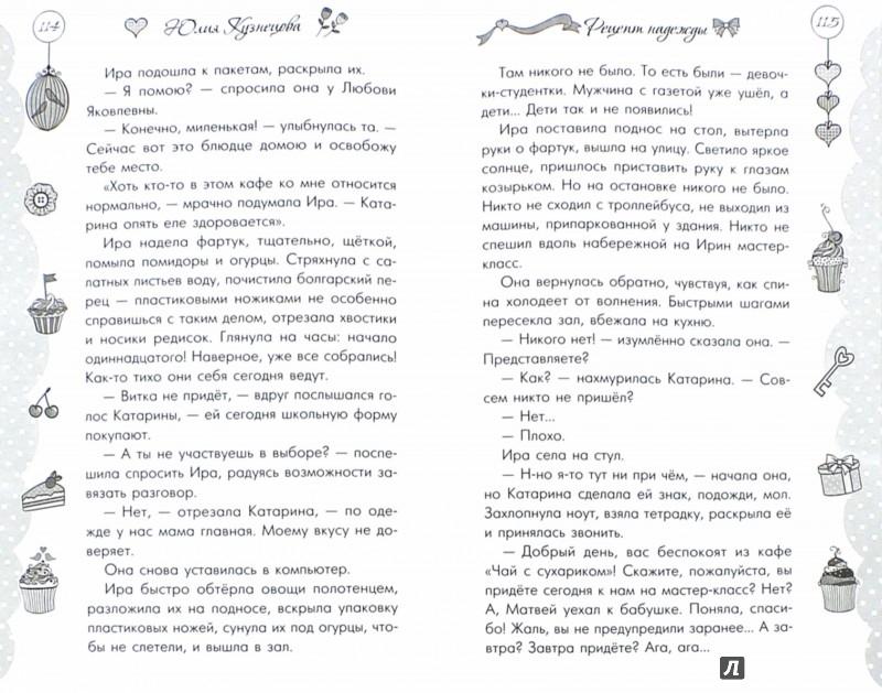 Иллюстрация 1 из 17 для Рецепт надежды - Юлия Кузнецова | Лабиринт - книги. Источник: Лабиринт