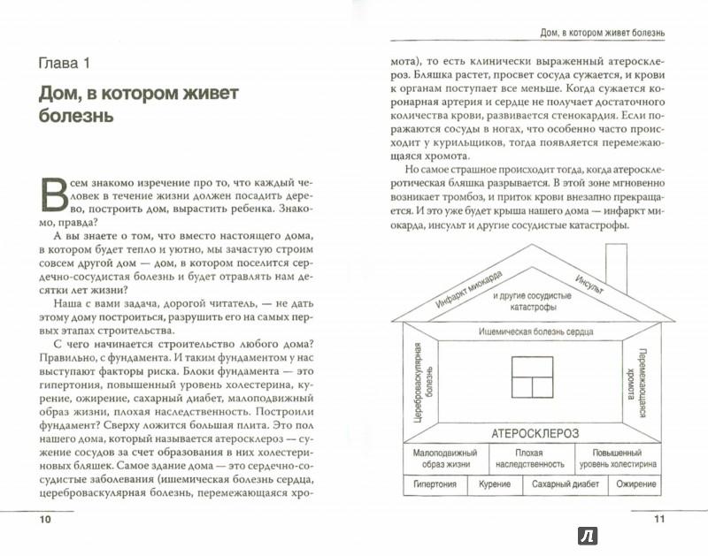 Иллюстрация 1 из 14 для Как прожить без инфаркта и инсульта - Антон Родионов | Лабиринт - книги. Источник: Лабиринт