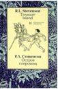 Остров сокровищ (Treasure Island): Роман. - на русском и английском языках