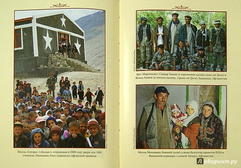 Иллюстрация 1 из 26 для Школа на краю земли - Грег Мортенсон | Лабиринт - книги. Источник: Лабиринт